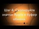 [Word Aplle] Как добавить символ Apple () в текст на iPhone и iPad
