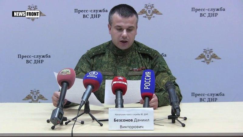 ВСУ в Донбассе получили инструкции причинять максимальный ущерб гражданским объектам Безсонов