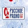 Русское радио Оренбург 107.2 FM