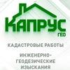 КАПРУС г.Кимры. Кадастровые/геодезические услуги