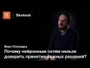 Вычислительные методы в разработке искусственного интеллекта Иван Оселедец