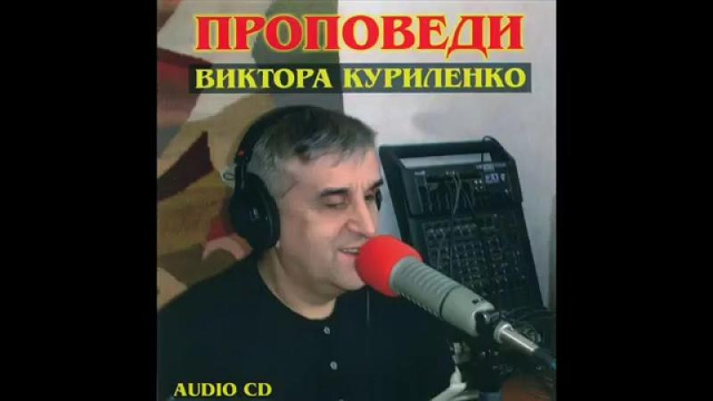 ВИКТОР КУРИЛЕНКО - ДУХОВНЫЙ ГОЛОД