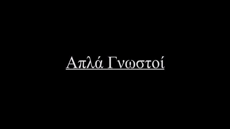 Απλά Γνωστοί (Short Movie) Balthazar - Bunker [Unofficial]