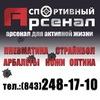 "Пневматика&Страйкбол  TK ""Спортивный Арсенал"""