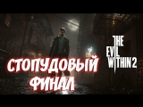 [XB1|RUS|ENG] The Evil Within 2: СТОПУДОВЫЙ ФИНАЛ