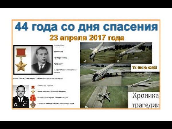 Герои Советского Союза Викентий Грязнов и В.М. Янченко