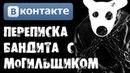 Страшилки на ночь ПЕРЕПИСКА БАНДИТА С МОГИЛЬЩИКОМ В ВКОНТАКТЕ