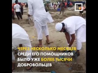 Как обычный человек очистил пляж от 5 млн кг. мусора в Индии.