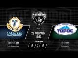 «Торпедо» Усть-Каменогорск - «Торос» Нефтекамск. Игра #1