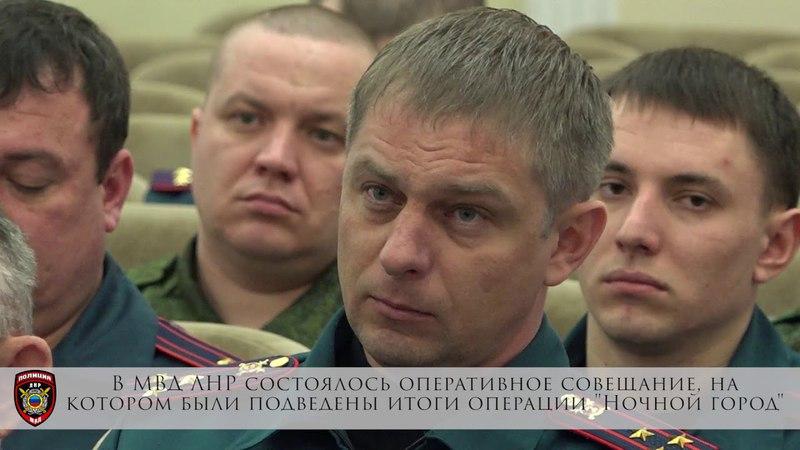 В МВД ЛНР состоялось оперативное совещание, на котором были подведены итоги операции