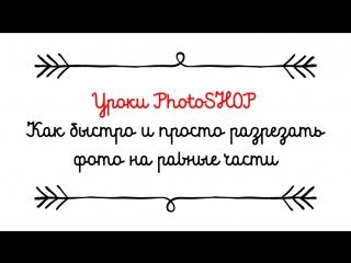 Уроки PhotoSHOP. Как быстро и легко разрезать фото на равные части.