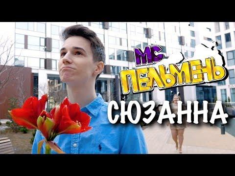 МС ПЕЛЬМЕНЬ - СЮЗАННА (Премьера клипа 2018)