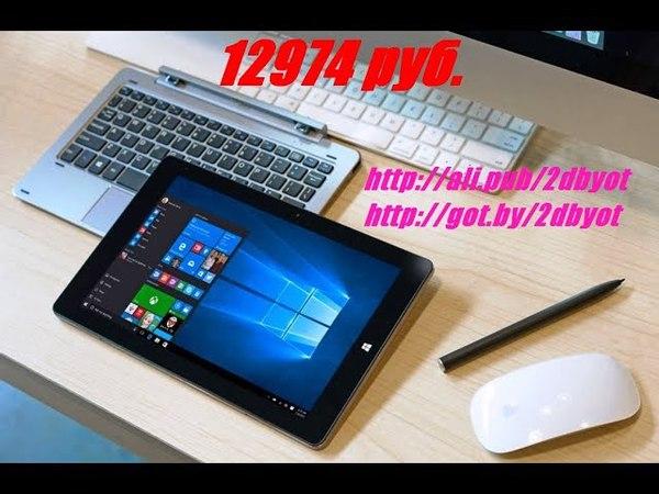 Chuwi hi10 Pro, Планшет с клавиатурой, OS windows10, Andorid 5.1, 4 гб, 64 гб, Металл, 2018