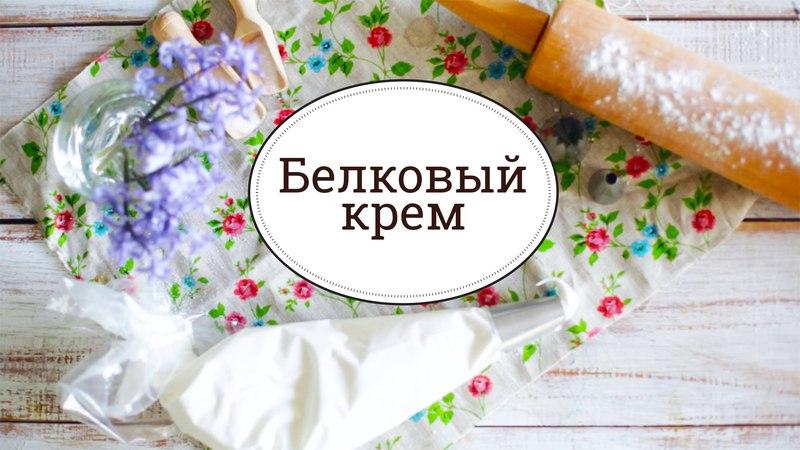 Белковый крем [sweet flour]