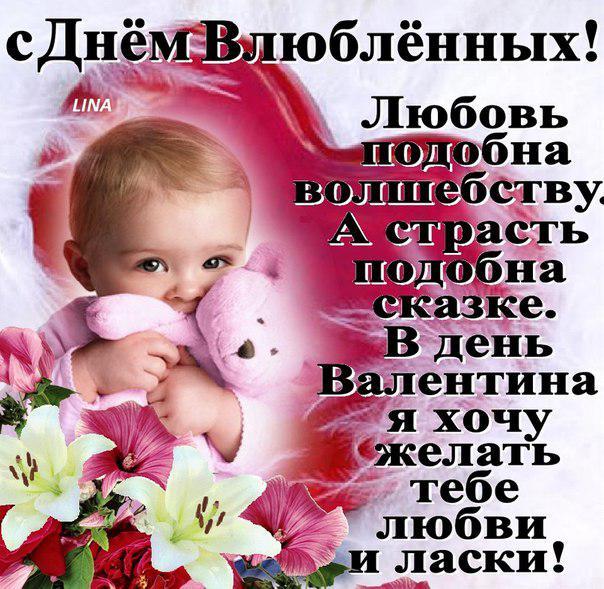 С днем святого валентина всем любви желаю яркой