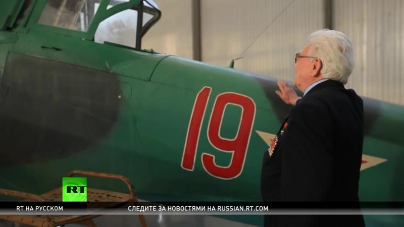Ветеран ВОВ вспоминает боевые вылеты на Ил-2 (2)