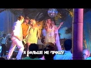 Наталия ГУЛЬКИНА и Маргарита СУХАНКИНА (группа МИРАЖ) - Я больше не прошу (Пожар в джунглях, 1.01.2008)