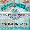 Artlavka.Ua -все для творчества