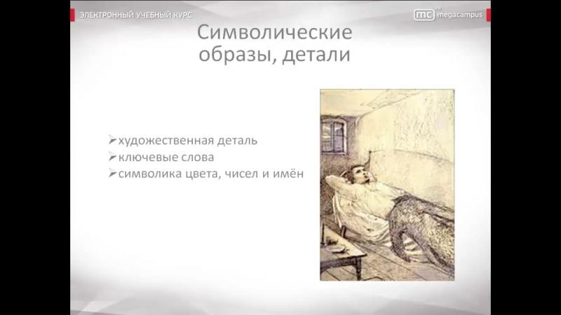 Литература. Ф.М. Достоевский. «Преступление и наказание». Художественное своеобразие романа (51 часть)