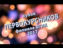 Кубок первокурсников - 2017, визитка Т-11