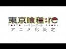 Трейлер аниме :Токийский гуль 3 сезон