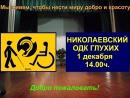 Видеообъявление о Международном Дне инвалидов.