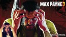 Max Payne 3 [Мои глаза. 1-3 главы] ● Запись стрима ●