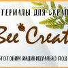 """Bee Creative""   Штампы и трафареты. Скрапбукинг"