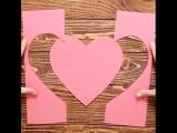 Делаем конверт-валентинку 💝