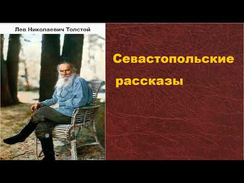Лев Николаевич Толстой. Севастопольские рассказы. аудиокнига.