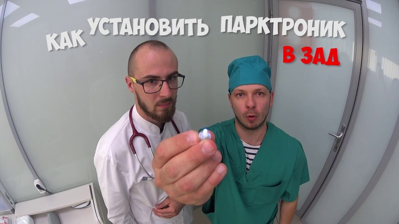 Диагноз: установить парктроник в зад   Дневник доктора Жестокова 2   Прикольный врач в больнице