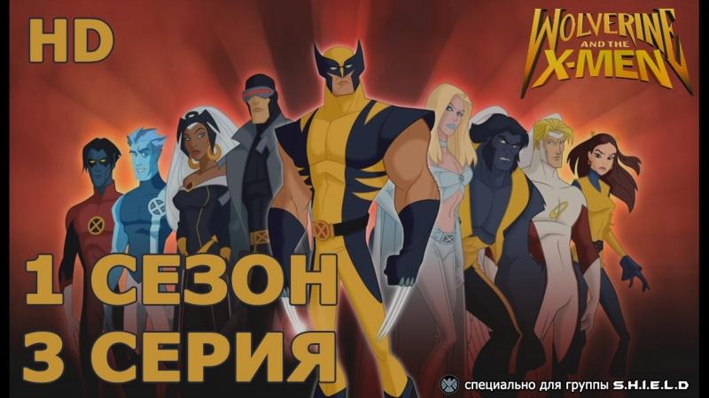 Росомаха и Люди Икс 1 Сезон 3 Серия