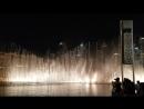 Танцующие фонтаны Дубая песня из сериала Ezel