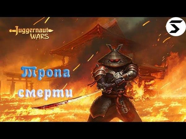 Jaggernout Wars Обучение Тропа сметри отряды