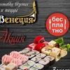 """Доставка суши и пиццы """"Венеция"""" в Красноярске."""