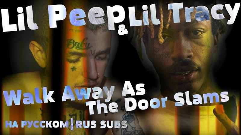 Lil Peep ft. Lil Tracy - Walk Away As the Door Slams на русском (Перевод, RUS SUBS)