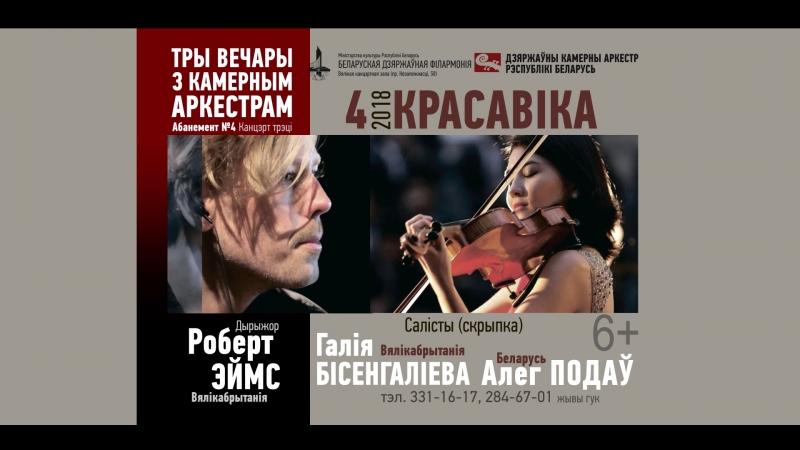 4 апреля Государственный камерный оркестр