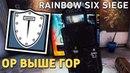 Ор выше гор - Montagne /Rainbow Six Siege