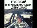 Русский о мусульманских деушках