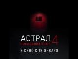Астрал 4- Последний ключ в кино с 12 января!