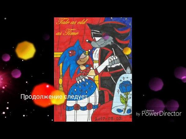 Sonadow ,,Beauty and Werehog,, part 4 на русском