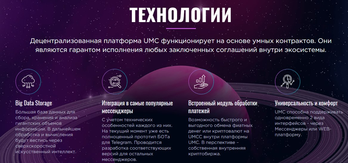 Universal Marketing Company
