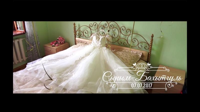 Свадебный клип - Сырым Бахытгуль