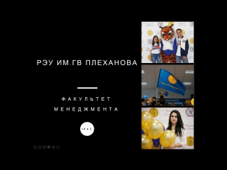 """День открытых дверей на факультете на факультете """"Менеджмент"""""""
