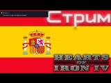 Hearts of Iron IV Waking the Tiger История Испании