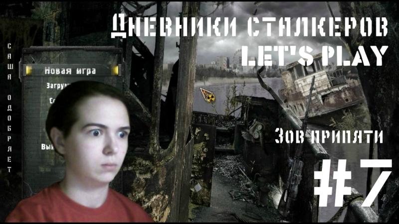 Я украла сердечко Оазиса S T A L K E R Call of Pripyat