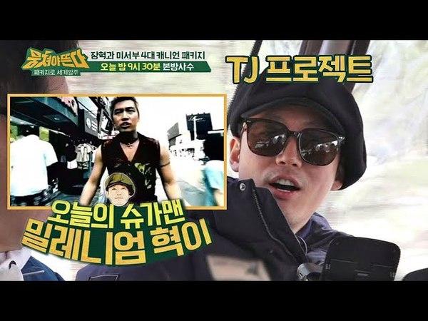 [선공개] 오늘의 슈가맨(?) 'TJ 프로젝트' 장혁의 폼 나는 과거 뭉쳐야 뜬다 68회