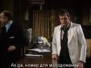 Человек на Шесть Миллионов Долларов: Похищение Золота   The Solid Gold Kidnapping (1973) Eng Rus Sub (480p)
