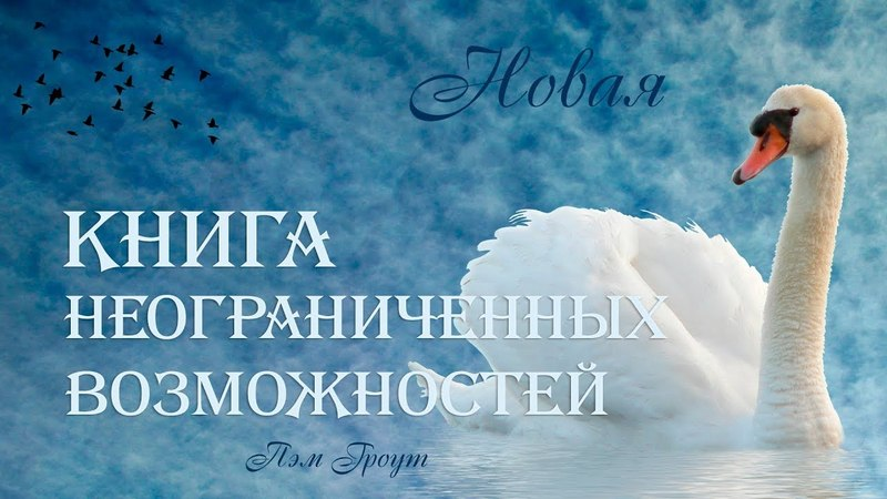 💫Новая Книга Неограниченных Возможностей - 13 💫Эксперимент №9 Возможно все💫
