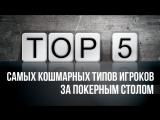 TOP 5 Самых кошмарных типов игроков за покерным столом